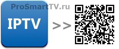 Приложение IPTV для Android