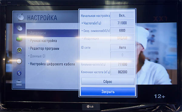 меню поиска цифровых каналов