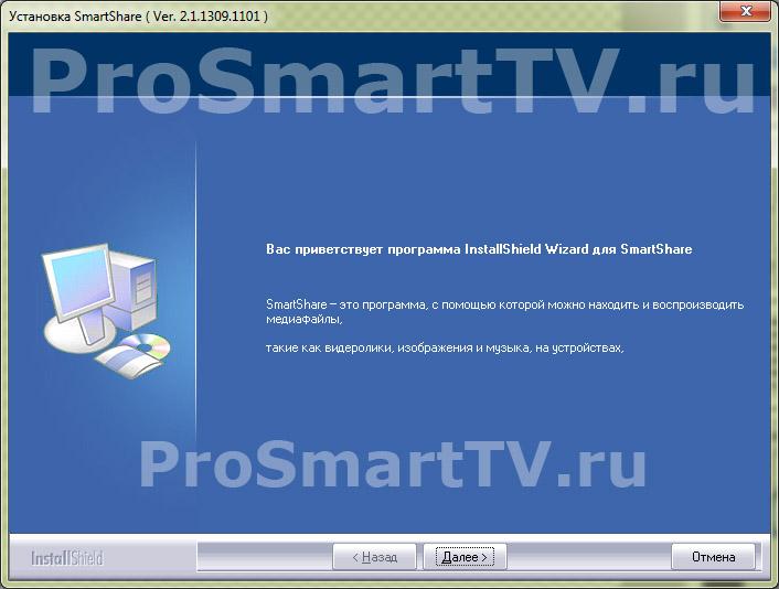 Скачать программу lg smartshare на пк