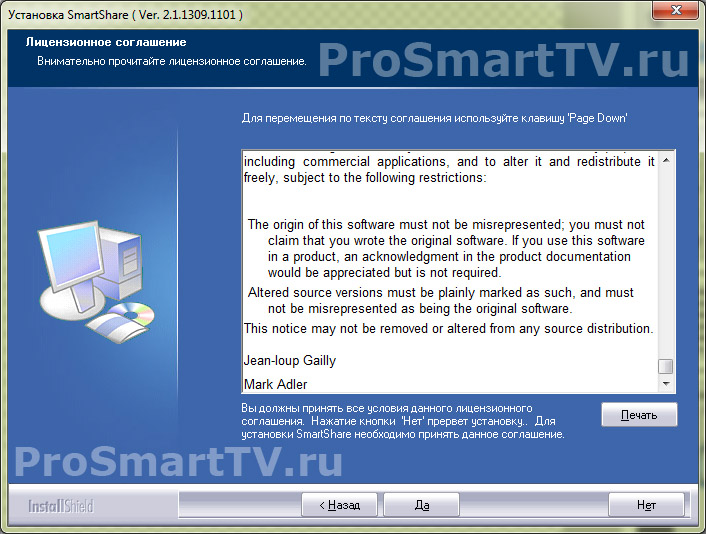 Smartshare pc sw скачать бесплатно на компьютер