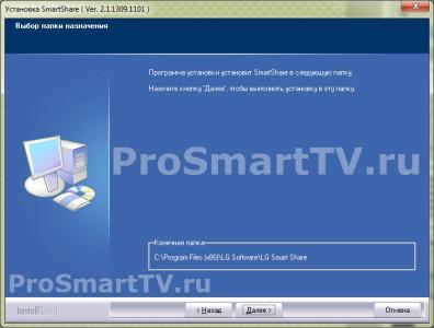 Установка программы LG SmartShare PC SW DLNA