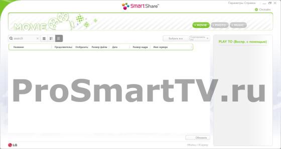 Программа LG SmartShare PC SW DLNA - Главный экран