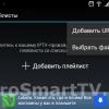 Как смотреть IPTV на Андроид