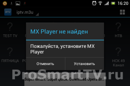 Приложение IPTV для Android: MX Player