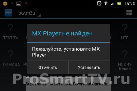 Приложение IPTV для Android: MX Player