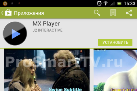 Android MX Player
