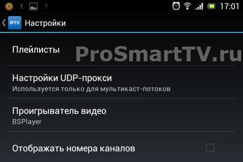 Установить iptv android нтв плюс волгоград установка