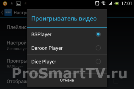 Приложение IPTV для Android: проигрыватель видео