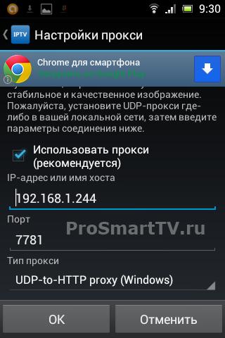 Адрес списка каналов для iptv android нтв плюс атлетико барселона