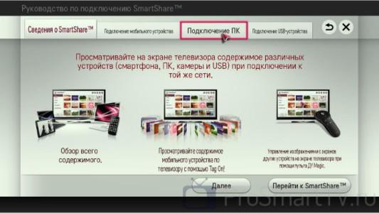 lg-smartshare-3