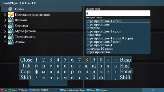 ForkPlayer для LG Смарт ТВ - скачать и установить