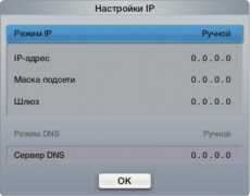 Настройка ForkPlayer DNS и ошибки