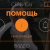 WiFire TV приложение для LG Смарт ТВ