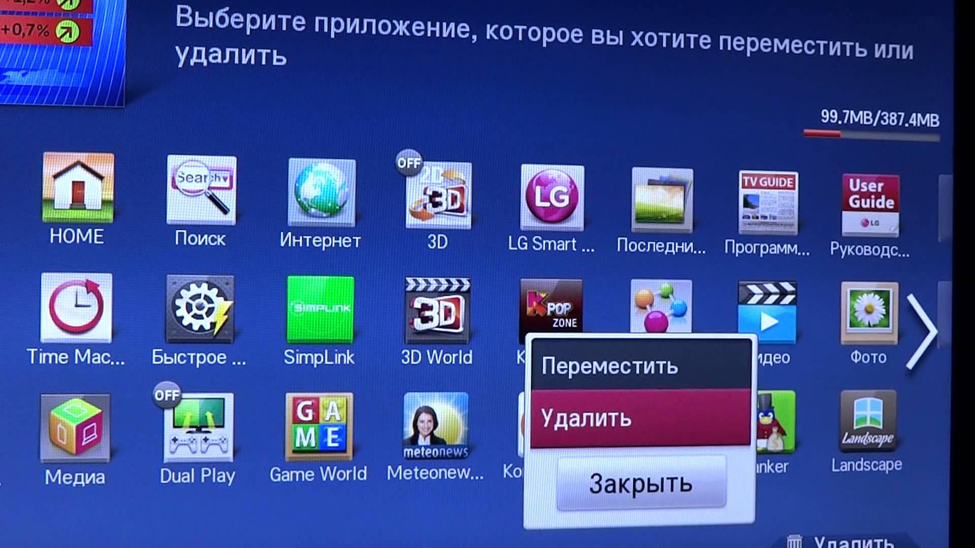 Программа для телевизора Lg