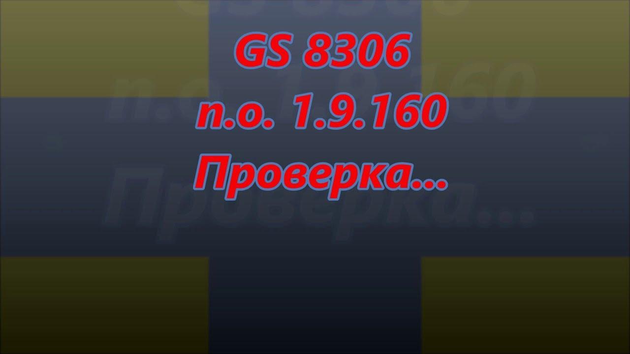 Триколор тв • «gs 8306 (s, b)» приемник, триколор тв, прошивки, по.