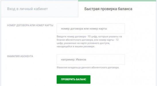 Lichnyj-kabinet-e1492163950111