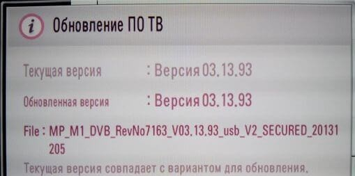 firmware-lg-tv-6