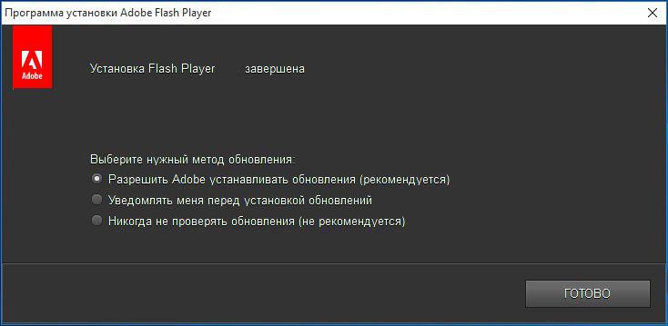Как установить флеш-плеер на компьютер бесплатно на русском.