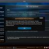 Где скачать PVR IPTV Simple Client Kodi и как его установить