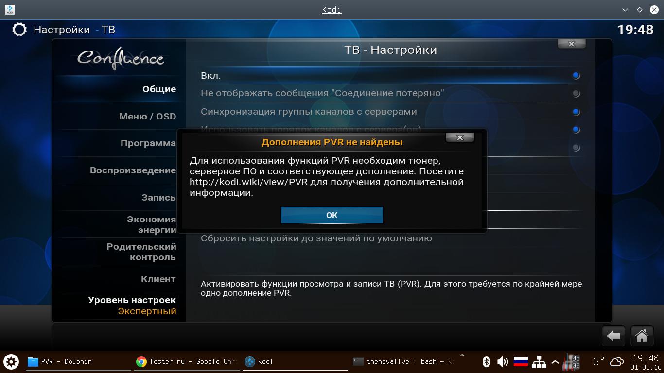 Программа передач iptv скачать