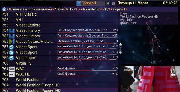 Iptv плейлист m3u российских каналов 2017 все каналы бесплатно