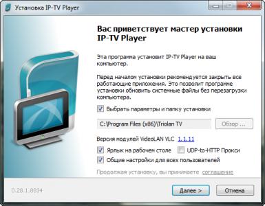 Vas-privetstvuet-master-ustanovki-IPTV-pleera