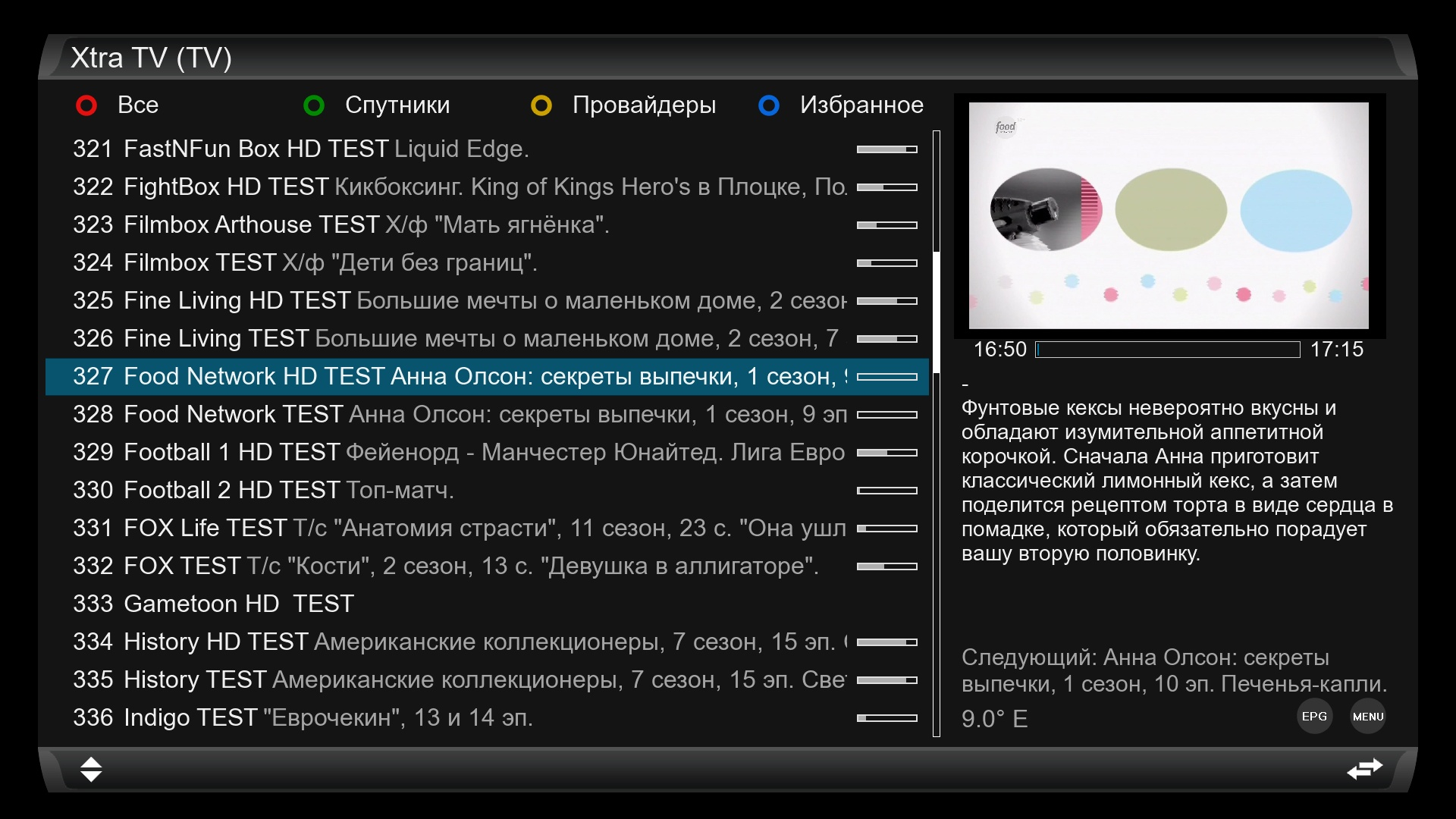 m3u плейлист для iptv 2017 1000 каналов скачать бесплатно