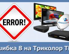Как исправить ошибку 8 ресивера Триколор ТВ самостоятельно