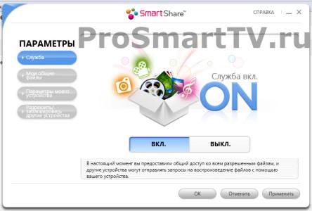 Программа LG SmartShare PC SW DLNA - Параметры