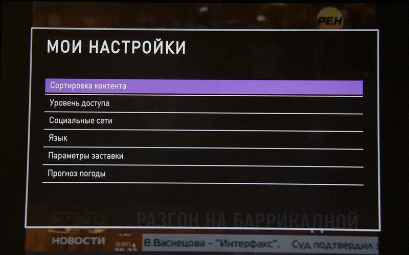 Интерактивное ТВ Ростелеком пакеты и цены на обслуживание