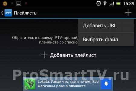 Приложение IPTV для Android: добавление плейлиста