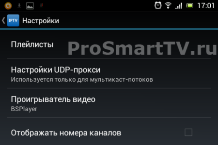 Приложение IPTV для Android: настройки