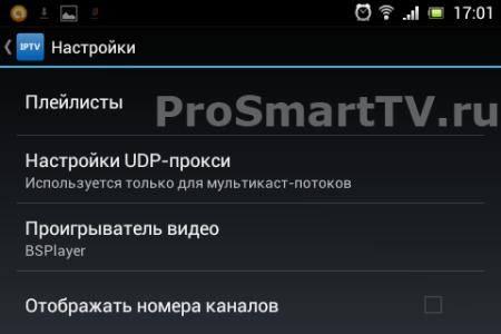 Приложение IPTV для Android: настройки