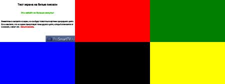 Скачать картинки для проверки битых пикселей на телевизоре