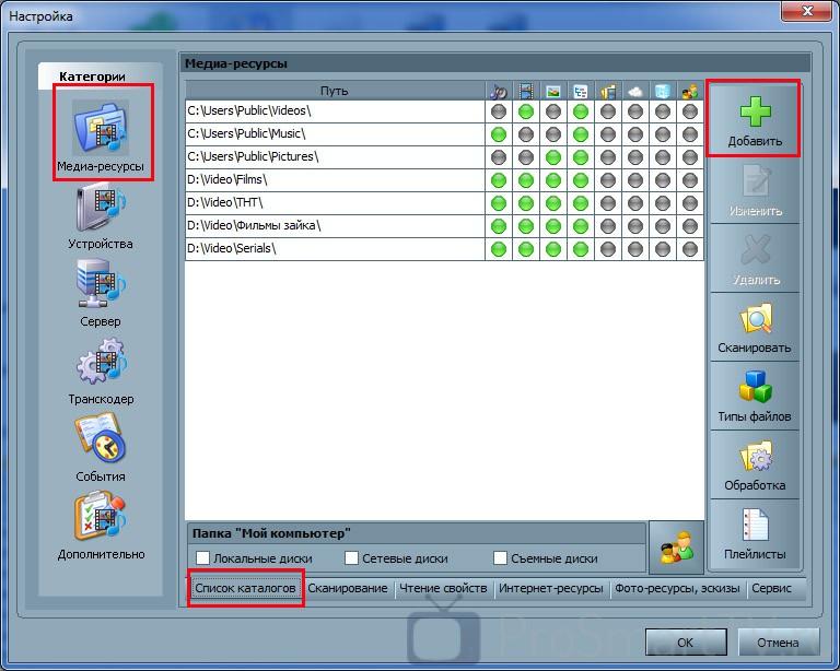 домашний медиа-сервер настройка для lg - фото 4