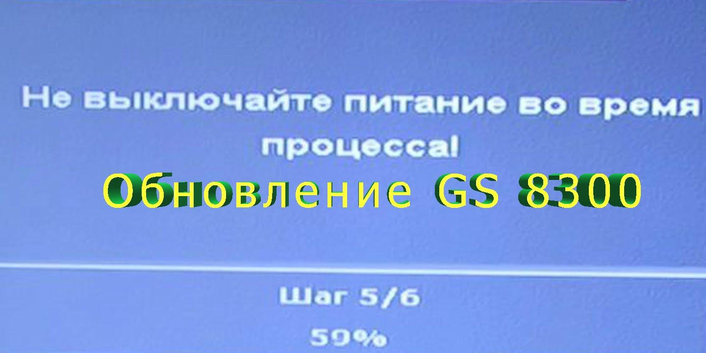 Инструкция по обновлению по приёмника gs 8300